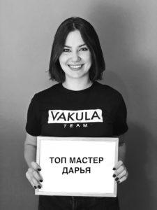 Дарья, Мастер маникюра студии Ирины Вакуленко